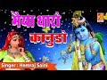 Download मैया थारो कानुडा || Besharm Kanudo || Rajasthani Bhakti Song || Hemraj Saini Bhajan || HD VIDEO SONG