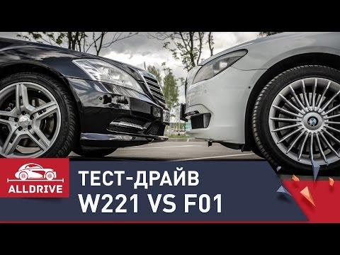 Тест-драйв Mercedes-Benz S-class W221 5.5 AMG vs BMW 7-series F01/02 4.4