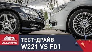 Тест-драйв Mercedes-Benz S-class W221 5.5 AMG vs BMW 7-series F01/02 4.4(Спонсор показа компания - http://svadbaprokat.by (прокат лимузинов, внедорожников, представительских и ретро автомоб..., 2016-07-06T14:38:46.000Z)