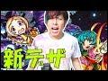 【モンスト】超獣神祭『パンドラ』の新デザインが可愛すぎる!!