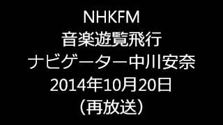 2014年10月20日の再放送を録音。10月17日に急逝された女優・中川安奈さ...