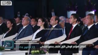مصر العربية | أنطلاق المؤتمر الوطنى الأول للشباب بحضور السيسى