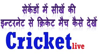 How to watch cricket match live on Internet in Hindi | Live cricket match kaise dekhe