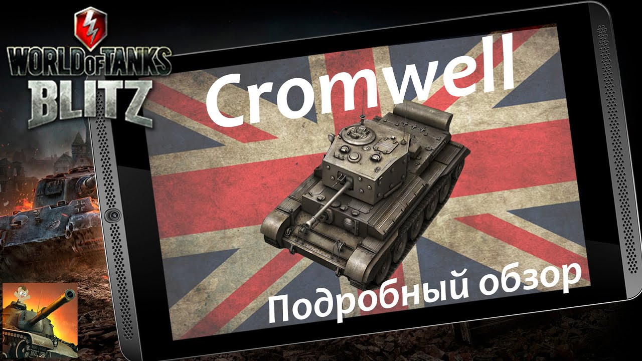 Cromwell Mrwhooves Wot Blitz Android Ios Youtube Circuit Breaker Based On Premium