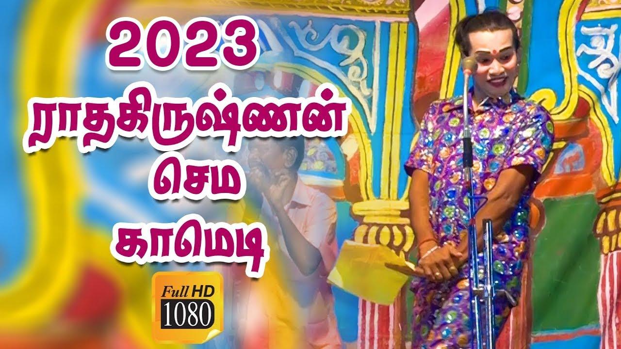M.K.R.ராதகிருஷ்ணனின் 2020 கலக்கல் காமெடி பகுதி 03 | Classical kit