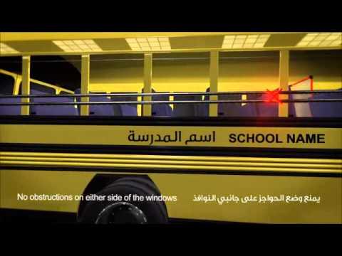 تشريعات النقل المدرسي لإمارة أبوظبي - School Transport Regulations for Abu Dhabi Emirate