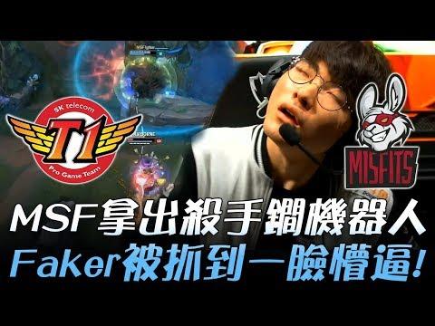 SKT vs MSF MSF拿出殺手鐧機器人 Faker被抓到一臉懵逼!Game2   2017 世界大賽八強賽 Day2 精華 Highlights