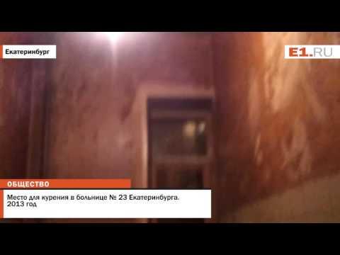 Место для курения в больнице № 23 Екатеринбурга  2013 год