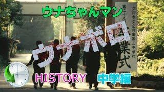 2017年6月5日発言より ウナちゃんマン 立川中学時代検証動画です BGM ...