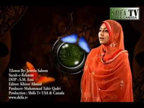 Tilawat-e-Quran Surah Rehman By Javeria Saleem
