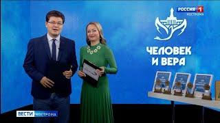 В Костроме назвали победителей Всероссийского фестиваля «Человек и вера»
