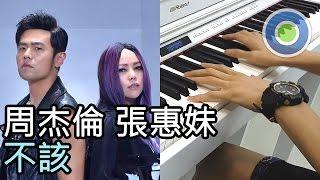 不該 鋼琴版 (主唱:周杰倫 + 張惠妹)