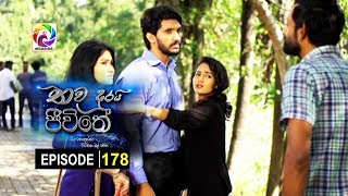 Thawa durai jeewithe Episode 178 || තව දුරයි ජීවිතේ . . සතියේ දිනවල රාත්රී 7.55 ට . . . . Thumbnail