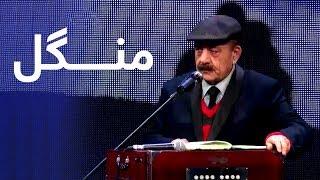 فصل چهاردهم ستاره افغان - منګل - تا چه ګرګوری تولولی /  Mangal - Ta Che Ger Gore Tolaweli