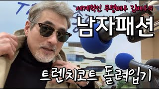 [남자패션] '트렌치코트' 남들과 다른 봄패션 스타일링…