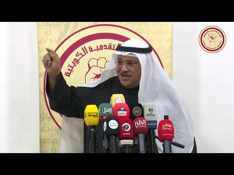 كلمة أحمد الديين من ندوة الحركة التقدمية الكويتية:- أنتم السبب -  - 13:00-2020 / 1 / 20