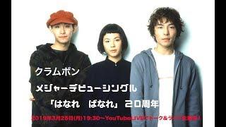 クラムボン「はなれ ばなれ」20周年の日だよ!スペシャルトーク&ライブ!!!