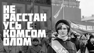 Веха в истории: Комсомол / РКСМ / РЛКСМ / ВЛКСМ