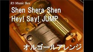 Shen Shera Shen/Hey! Say! JUMP【オルゴール】