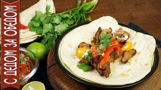 ФАХИТОС  на Тортилье   Мексиканская кухня