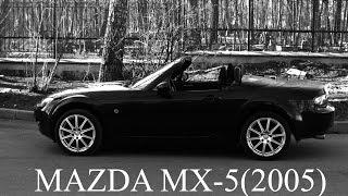 Mazda MX-5(2005)
