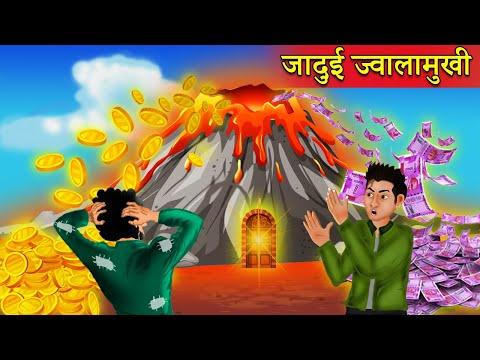 जादुई ज्वालामुखी - Hindi Kahaniya    Jadui Kahaniya    Kahaniya    Hindi Kahaniya    Comedy Story