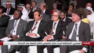 جلسة نقاشية تديرها سكاي نيوز عربية بشأن مستقبل الطاقة في المنطقة