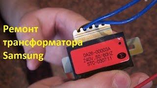 Ремонт трансформатора DA26-00003A холодильник Samsung(, 2014-11-28T15:10:18.000Z)