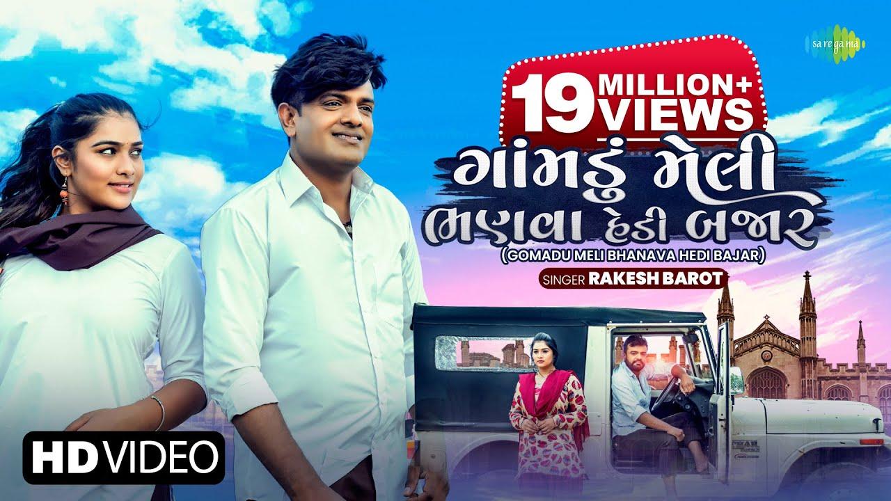 Download Rakesh Barot | Gomadu Meli Bhanava Hedi Bajar | ગોમાડુ મેલી ભણવા હેડી બજાર | Gujarati Bewafa Song