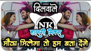 Mauka Milega To Hum Bata Denge Dj Song ∣ Dilwale ∣ Gavthi Halgi Mix ∣ Dj Bhagwan ∣ It's NK Style