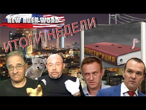 Итоги недели с Александром Глущенко, 20.1.2020