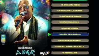 Kannada Old Songs | MUMBAIYIYALLI C. ASHWATH Full Songs