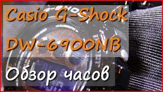 Наручные часы Casio G-Shock DW-6900NB-1(Видео обзор мужских наручных часов Casio G Shock DW-6900-NB. Модель имеет интересный и необычный дизайн и будет смотре..., 2014-09-27T04:53:50.000Z)