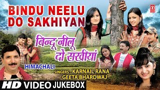 Bindu Neelu Do Sakhiyan Himachali Video (Jukebox) | Karnail Rana, Geeta Bhardwaj