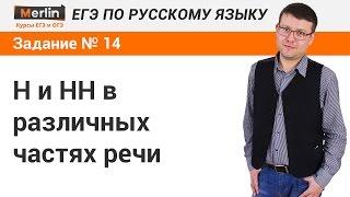Задание № 14 ЕГЭ по русскому языку. Н и НН в различных частях речи