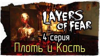Layers Of Fear -4- Плоть и Кость [Прохождение]