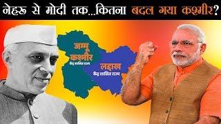 Jammu Kashmir और Ladakh की तस्वीर और तकदीर बदल डाली Modi सरकार ने