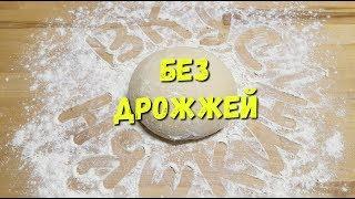 ПРОСТОЙ рецепт теста для ПИЦЦЫ на кефире БЕЗ ДРОЖЖЕЙ