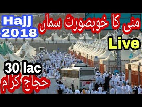 Download Hajj 2018 Live** Mina Tent * Pilgrimage  in MINA Near Arafat * Mina aur Arafat rawangi* 8 Zull Hajj