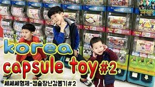 쎄쎄쎄형제korea stuff 캡슐 장난감 뽑기기계 SeSeSe brother*korea capsule toy(sqeeze) Đồ chơi viên nang Hàn Quốc