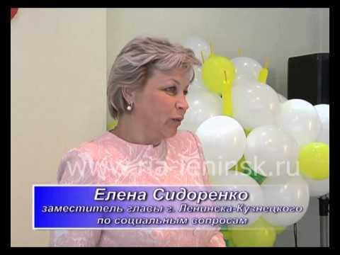 В День семьи любви и верности в Ленинск-Кузнецком ЗАГС