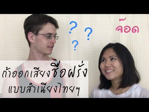 18 ชื่อฝรั่งที่คนไทยมักออกเสียงผิด
