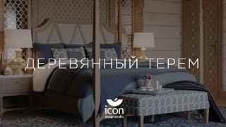 Деревянный терем. Дизайн интерьера загородного дома в Русском стиле.