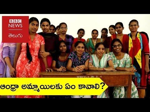 ఆంధ్ర ప్రదేశ్ అసెంబ్లీ ఎన్నికలు: అమ్మాయిలు ఏం కోరుకుంటున్నారు?