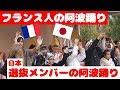 フランス人の阿波踊り 日本選抜メンバーの阿波踊り Awaodori in Paris 2018