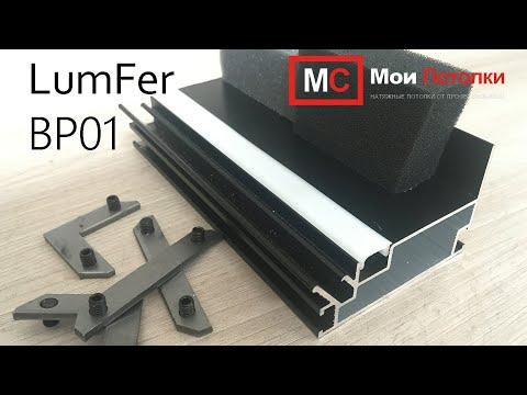 ОБЗОР профиля для натяжных потолков LUMFER BP01