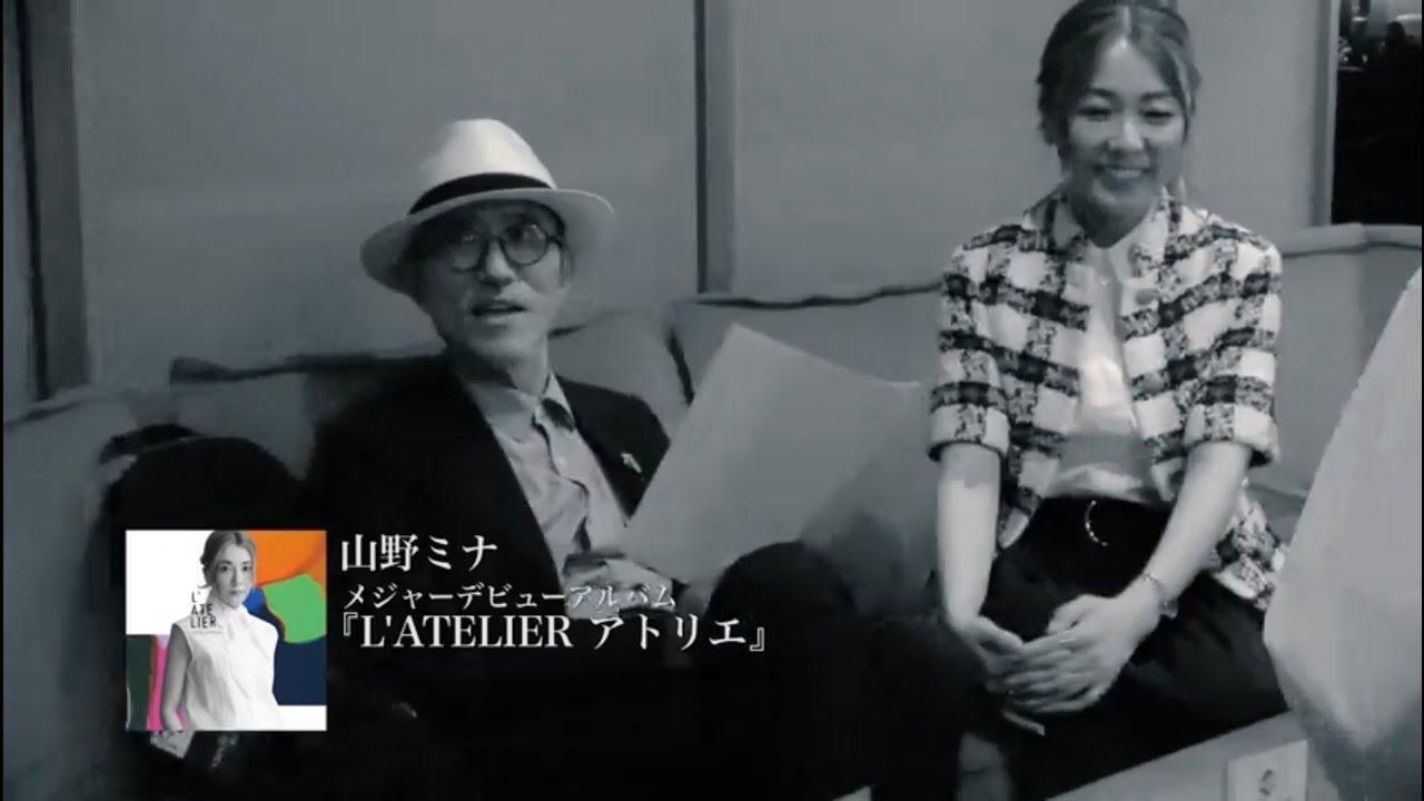 山野ミナ メジャーデビューアルバム『L'ATELIER アトリエ』ティザー映像