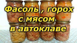 фасоль, горох с мясом в автоклаве