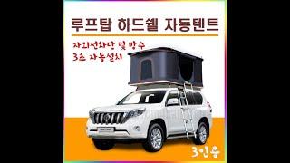 SUV 자동차 루프탑텐트 캠핑용 차박도킹 지붕 하드쉘