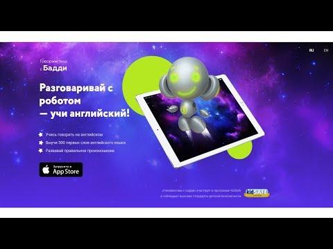 Бадди - английский язык для детей 0+. Теперь в Google Play